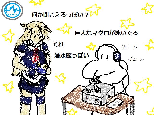 夕立 聴音機.png