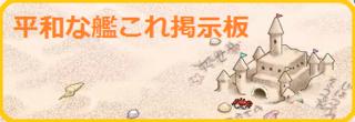 平和な艦これ掲示板リンク 右サイド オレンジ.png